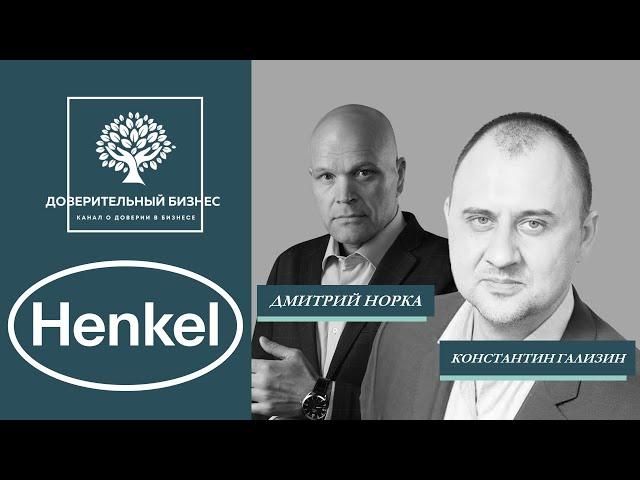Henkel Правила доверительного управления