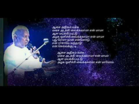 Asai athigam vachu -(Tamil - HD Lyrics) - தமிழ் HD வரிகளில் - ஆசை அதிகம்
