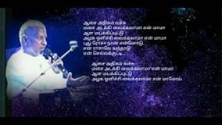 Asai athigam vachu -  (Tamil - HD Lyrics) - தமிழ் HD வரிகளில் - ஆசை அதிகம்