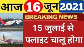 15 June, International Flight Start, 21 Days Quarantine,  Delhi Travel Rule, Dubai,Saudi Flight News