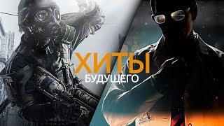 От Half-Life 3 до Metro 2035 | Хиты будущего