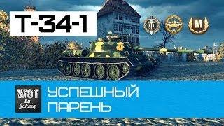 Т-34-1 Успешный парень | World of Tanks