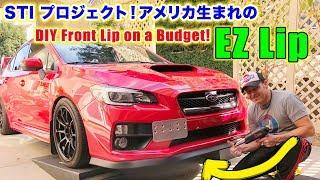 スバルSTIプロジェクト! 簡単DIYで車高を低く見せるコツ❗️EZ Lipを取り付けてみた スティーブ的視点