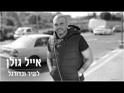 אייל גולן - לשיר וכדורגל