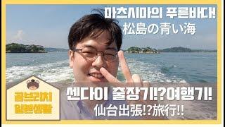 [센다이여행Vlog/字幕あり] 대박!후쿠시마통과+규탄야…