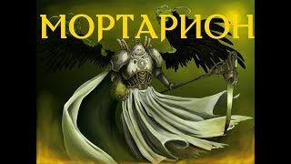 Мортарион - Примарх Гвардии Смерти