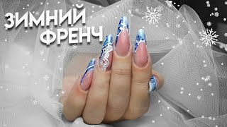 Морозные ногти снежные завалы на френче выкладной аквариумный френч на коррекции ногтей дизайнногтей