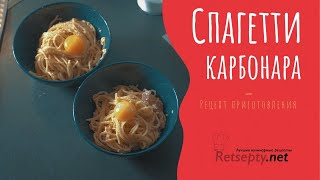 Спагетти карбонара - рецепт приготовления   Spaghetti carbonara