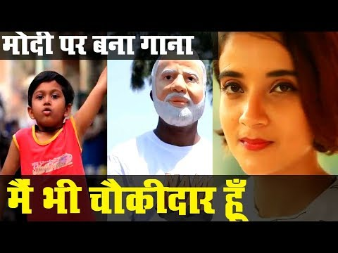 Narendra Modi Main Bhi Chowkidar Song  मैं भी चौकीदार  नरेंद्र मोदी