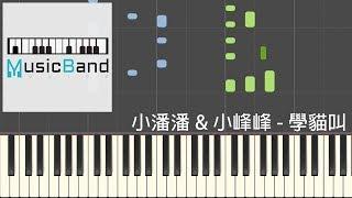 小潘潘 & 小峰峰 - 學貓叫 - 鋼琴教學 Piano Tutorial [HQ] Synthesia