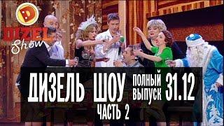 Дизель Шоу - Новогодний выпуск ЧАСТЬ 2 — 31.12.2016