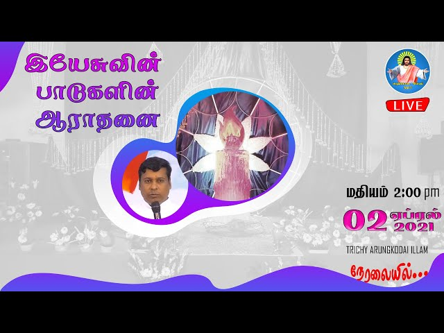 02.04.2021 |LIVE |மதியம் 02.00pm|Rev.Fr.Albert |இயேசுவின் பாடுகளின் ஆராதனை | Trichy Arungkodai Illam