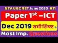 Nta Ugc Net Paper 1st ICT ll Dec 2019 All Shift Questions ll Study For June 2020