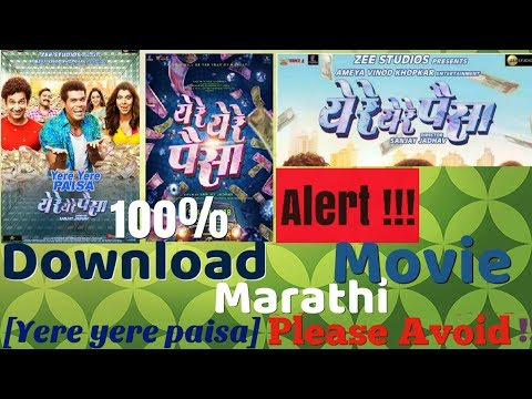 Yere Yere Paisa Movie ~! Alert !~ Marathi Movie 2018 ¦~ Avoid This ¦~ Fake Creators