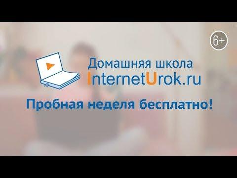 Домашняя школа InternetUrok.ru