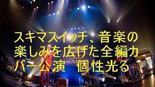 """スキマスイッチが10月12日に、東京・豊洲PITで『COVER LIVE """"THE PLAYLI..."""