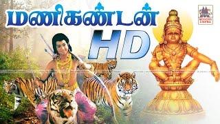 Manikandan Full Movie மணிகண்டன் சூப்பர்ஹிட் பக்தி காவியம்