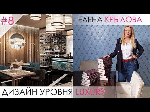 Дизайнер Елена Крылова. Про интерьеры Премиум класса.