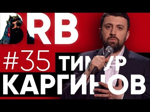 Big Russian Boss Show #35 | Тимур Каргинов