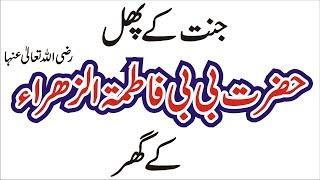Hazrat Bibi Fatima Ki Zindgi Ka Waqia