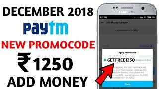 Paytm New Add money Promocode December 2018 | Paytm ₹1250 Add Money Promocode | Add money offer