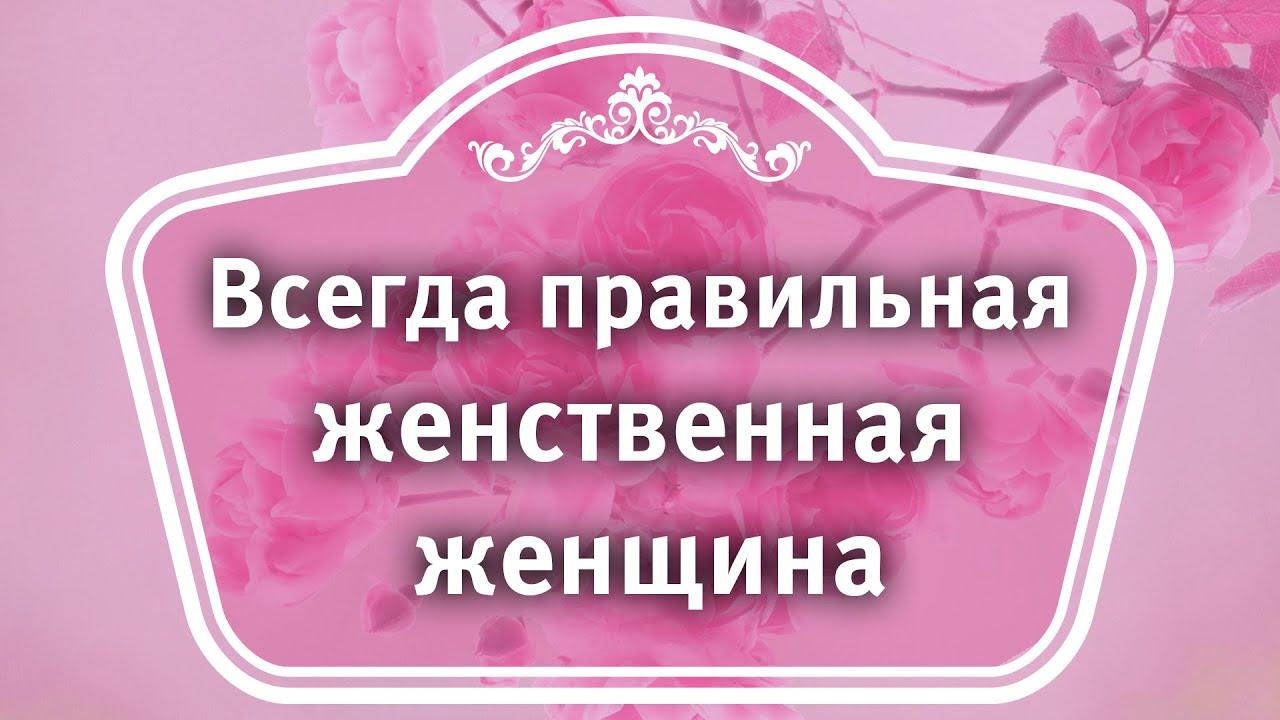 Екатерина Андреева - Всегда правильная женственная женщина  | Стратегия женского расцвета