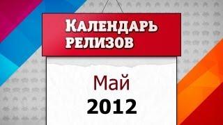 Календарь релизов. Май 2012