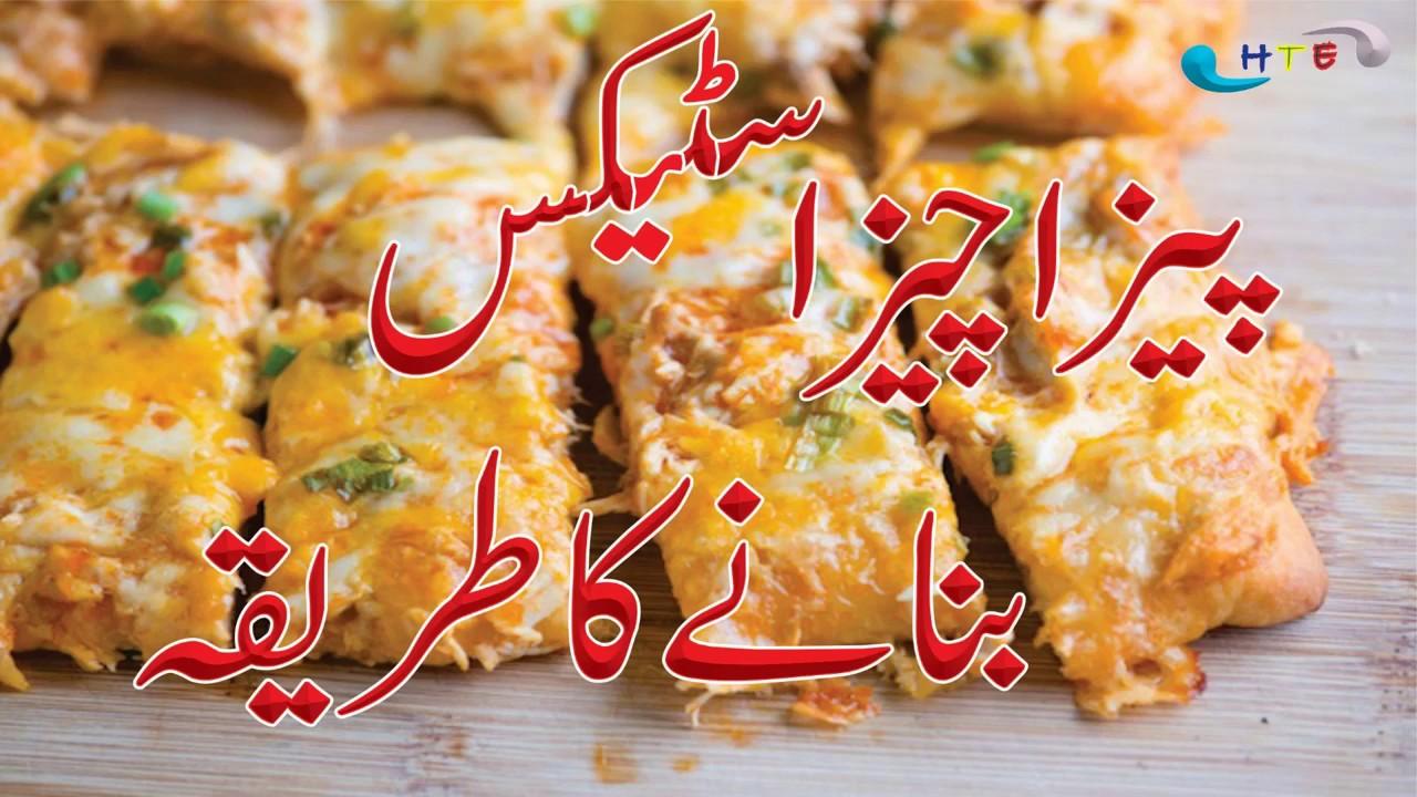 Pizza sticks recipe pizza recipe in urduhindi pizza recipe in pizza sticks recipe forumfinder Images