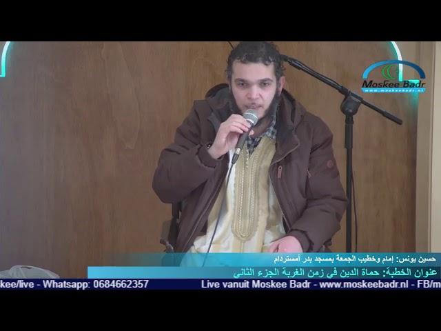 إمام حسين : حماة الدين في زمن الغربة الجزء الثاني