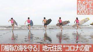 """【カメラが記録した2020 ⑨】「湘南の海を守りたい」地元住民の """"コロナの夏"""" - YouTube"""