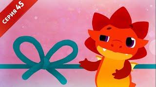 Дракоша Тоша - Узелковая страна - развивающий мультфильм для детей - Новая серия - завязываем шнурки