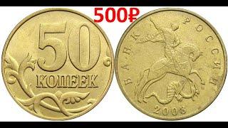 Реальная цена монеты 50 копеек 2003 года. СП, М. Разбор разновидностей и их стоимость. cмотреть видео онлайн бесплатно в высоком качестве - HDVIDEO