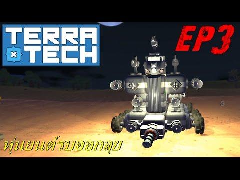 BGZ - Terra Tech EP#3 รอบนี้หุ่นยนต์รบเลย