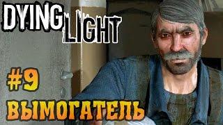 Прохождение DYING LIGHT [Вымогатель дани] Часть #9 ► Gameplay PC
