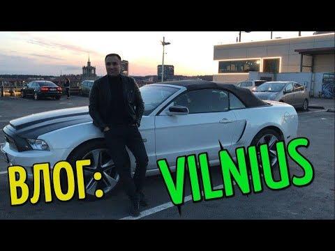 ВЛОГ: LIETUVA VILNIUS !!!