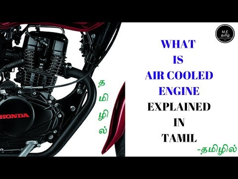What Is An Air Cooled Engine ? Explained In Tamil(தமிழில்)