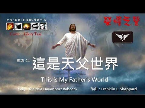 國語詩歌- 024這是天父世界 .....榮耀之聲詩歌宅錄分享 Cover By GloryTsai - YouTube