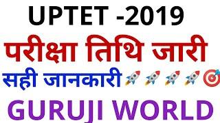 UPTET 2019 #परीक्षा तिथि आ गयी क्या ? UPTET EXAM DATE 2019