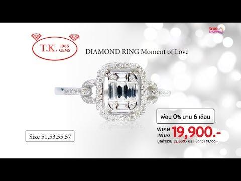 【Full Version】แหวนเพชร T.K.Gems DIAMOND RING รุ่น Moment of Love