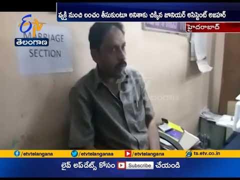 ACB Raids On Azampura Sub Registrar Office  | At Hyderabad