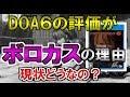 アニメ『対魔忍ユキカゼ』OPムービー - YouTube