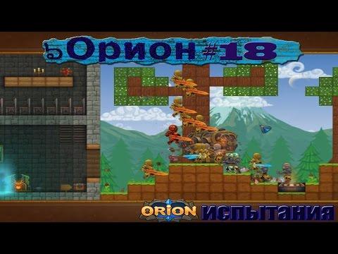 игра вконтакте 'Орион' #18 [испытания]