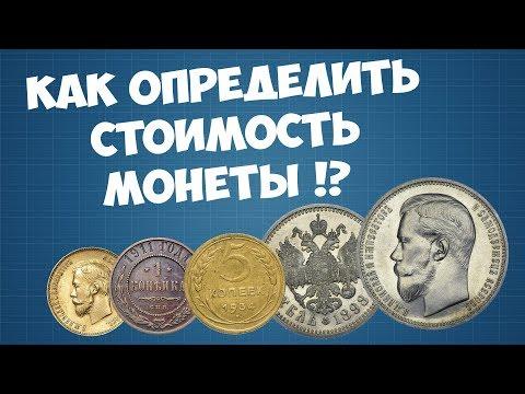 Как определить стоимость монеты