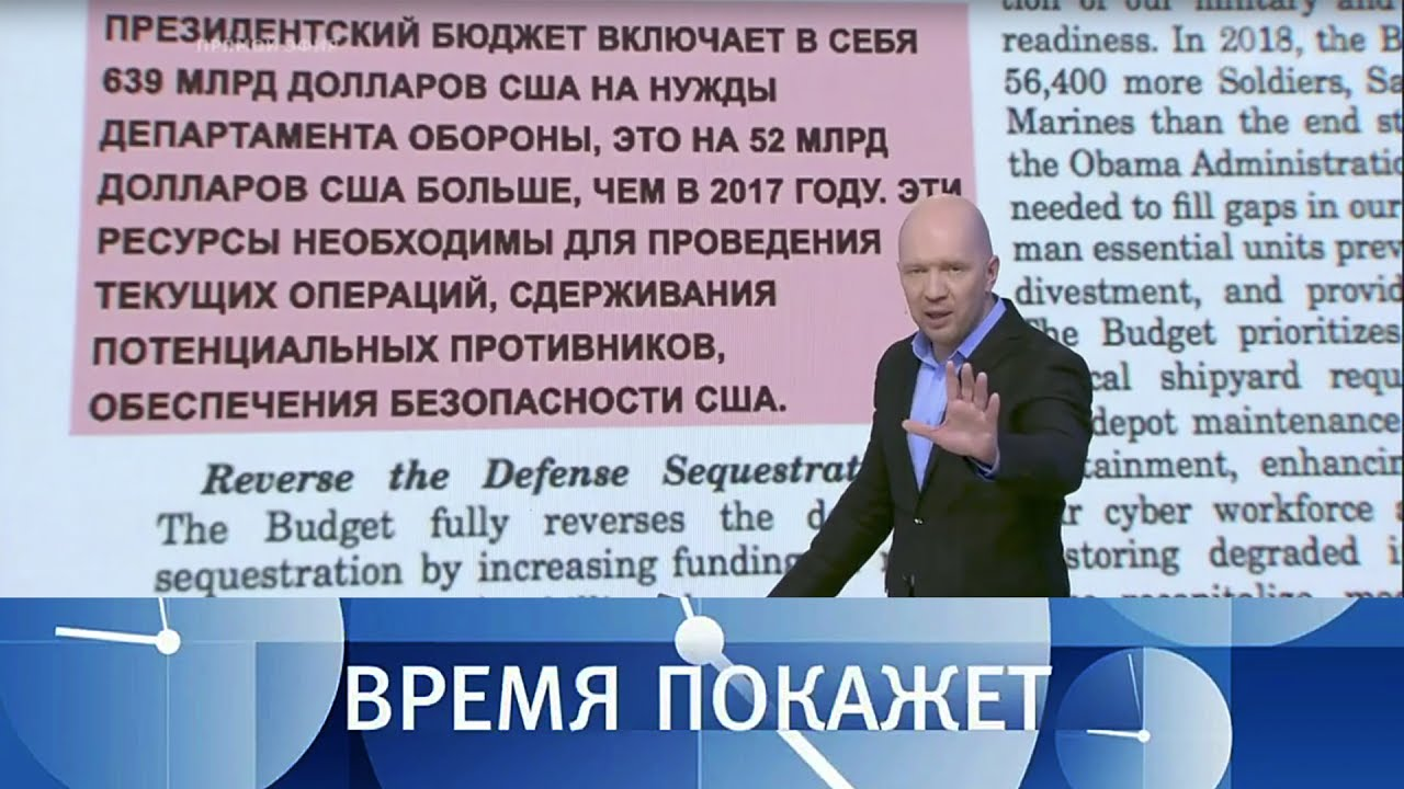 Время покажет: НАТО vs Россия, 25.05.17