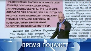 НАТО vs Россия. Время покажет. Выпуск от25.05.2017