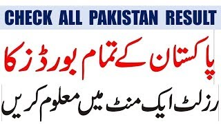 How to check results of all pakistan board schools and colleges