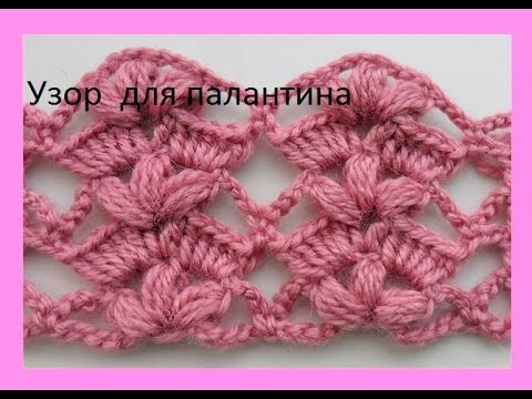 узор для палантина шарфа крючокpattern For Stole Crochet узор57