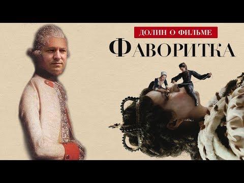 Антон Долин: «Фаворитка»,