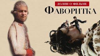 Антон Долин: «Фаворитка», «Мирай из будущего», «Русский бес»