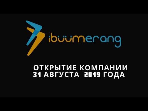 Будь первым. Открытие компании IBUUMERANG 31 августа 2019г.